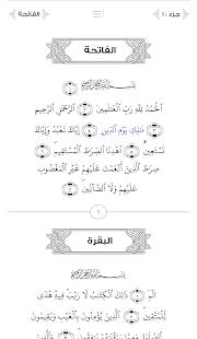 القرآن الميسر- Simple Quran screenshot