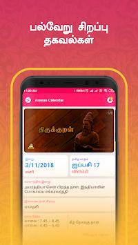 tamil panchangam 2019 muhurtham dates