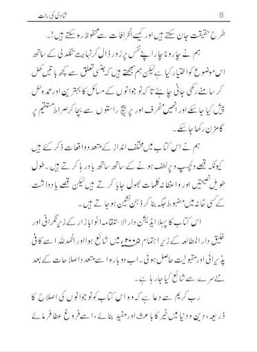 Shadi Ki Haseen Raat