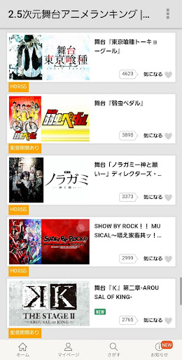 dアニメストア-初回31日間無料のアニメ配信サービス screenshot