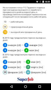 Календарь постов на 2016 год православные праздники и посты