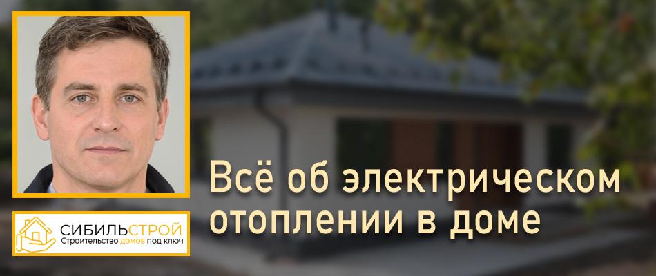 Сибиль Антон Валерьевич об отоплении