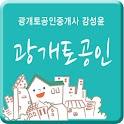 광개토공인 icon
