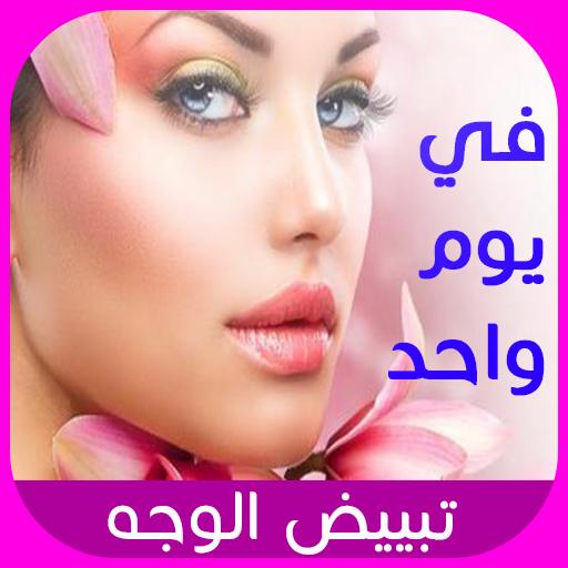 تبييض الوجه في يوم واحد بسرعة 2018 (app)