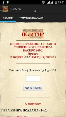 Православни црквени календар - screenshot