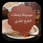 موسوعة وصفات الطبخ المغربي