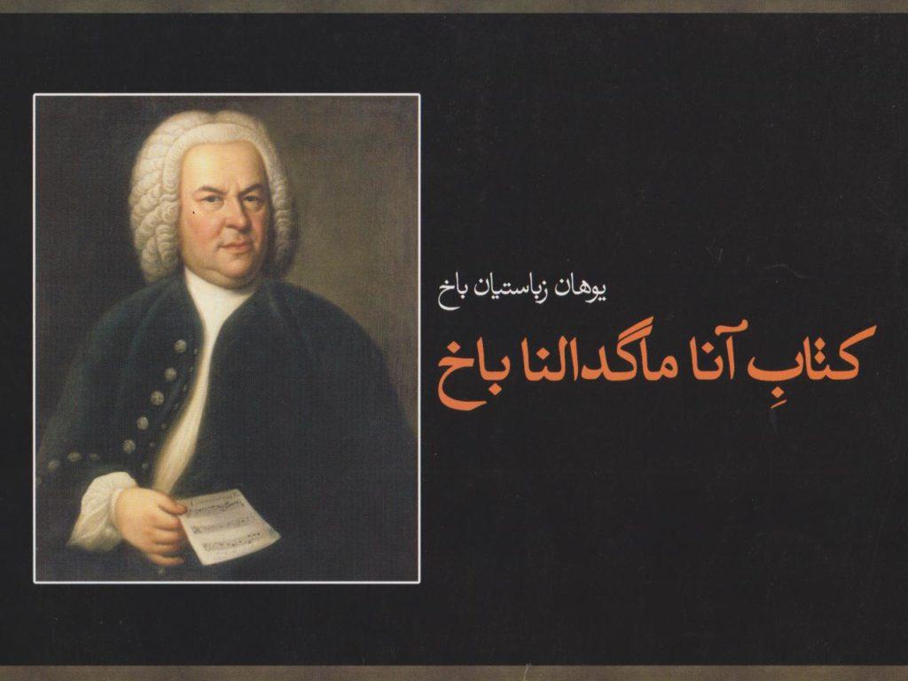 کتاب آناماگدالنا باخ انتشارات ماهور