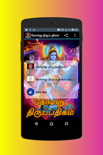 Kolaru Pathigam Tamil (கோளறு பதிகம்) - náhled