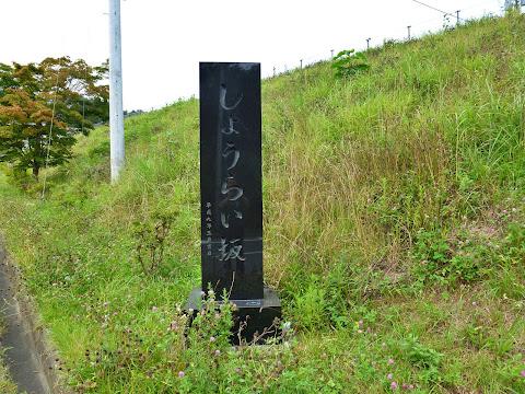 しょうらい坂 記念碑(表)