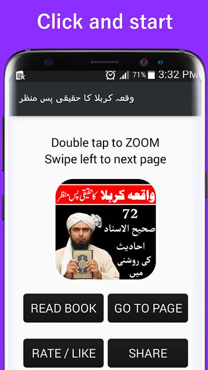 Waqia Karbala Ka Haqiqi Pasmanzar واقعہ کربلا – (Android