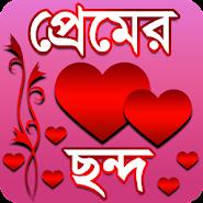 প্রেমের ছন্দ - Premer Chondo Bangla Love SMS 1 0