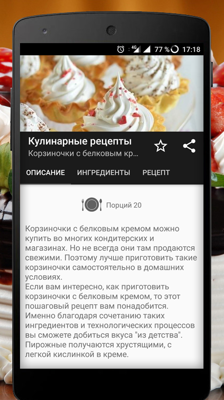 Кулинарные рецепты- screenshot