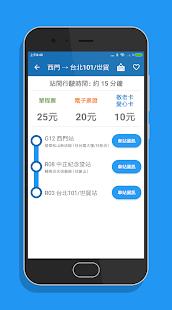 台北搭捷運 - 捷運路線地圖與票價行駛時間查詢  螢幕截圖 19