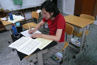 Photo: 20110914書法藝術欣賞與創作