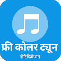 My Name Notification Caller Tune Maker icon