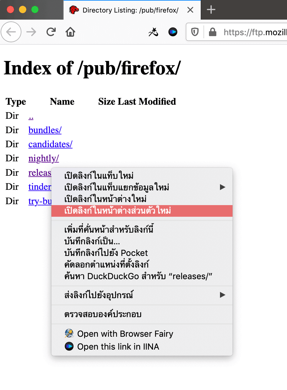 เปิดลิงก์ในหน้าต่างส่วนตัวใหม่ของ Firefox