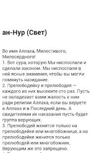 сура аль мульк на чеченском