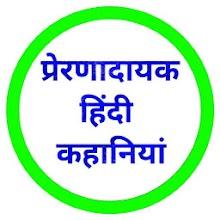 Hindi Motivational Stories (प्रेरणादायक कहानियां) Download on Windows