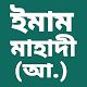 আহলে হাদীস ও মনীষীদের দৃষ্টিতে ইমাম মাহদী (আ.) Download on Windows