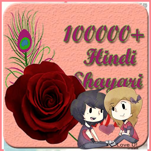 100000+ Hindi Shayari _nf 2017