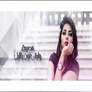 Download بلوه غيابك For PC Windows and Mac apk screenshot 2