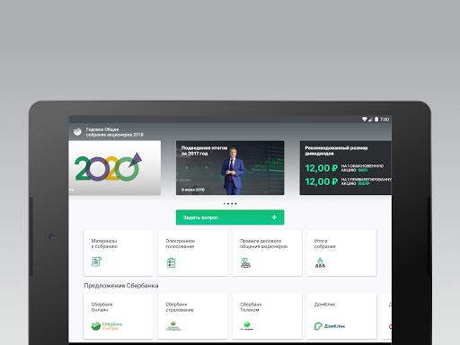 Сбербанк Собрание Акционеров screenshot 7