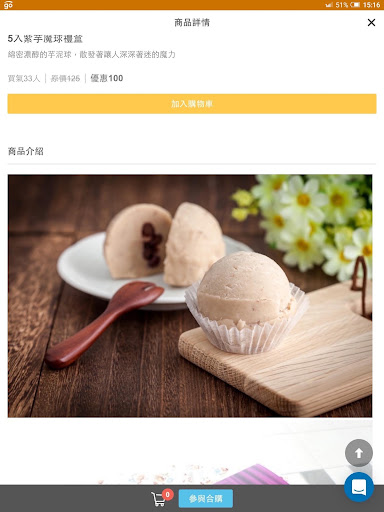 ihergo愛合購 screenshot 9