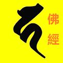 Mahayana Buddhist Sutras - 佛经 icon