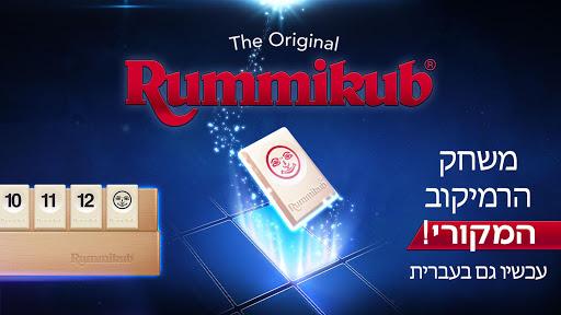 Rummikub 4.2.22 screenshots 1