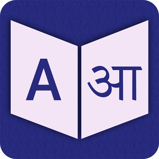 English To Sanskrit Dictionary APK