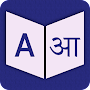 English Sanskrit Dictionary by VB Nexcod APK icon