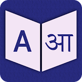 English Sanskrit Dictionary