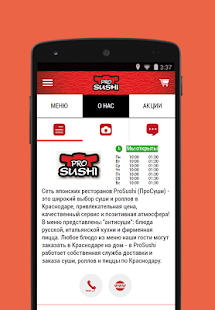 ProSushi- screenshot thumbnail