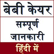 Baby Care - बेबी केयर : सम्पूर्ण जानकारी हिंदी में APK