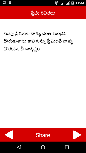 Prema Kavithalu Telugu Love Quotes 1.5 screenshots 1