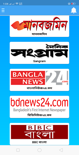 All Bangla Newspaper and TV channels 5.3 screenshots 4