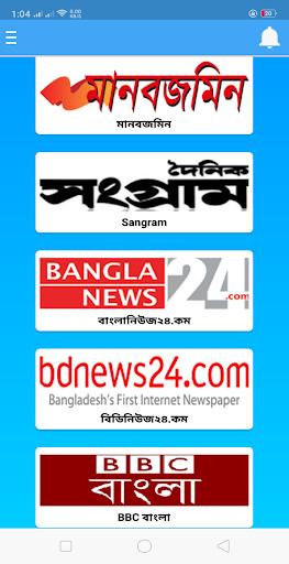 All Bangla Newspaper and TV channels 5.3 Screenshots 4