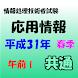 高度情報技術者試験 午前Ⅰ【共通】問題集 - Androidアプリ