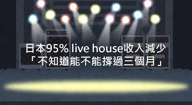日本95% live house 收入減少 「不知道能不能撐過三個月」