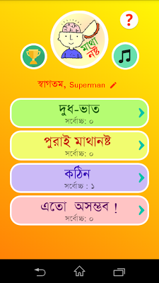 মাথা নষ্ট - Matha Noshto - screenshot