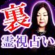 裏霊視占い【心眼占い師JUNKO】恐怖の占い Download for PC Windows 10/8/7