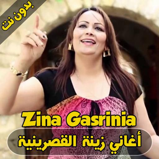 zina el gasrinia mp3 gratuit