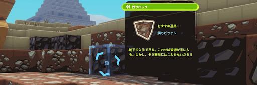 PixARK_鉄