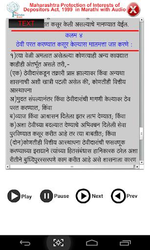 MPID Act 1999 in Marathi 1.0.2 screenshots 5