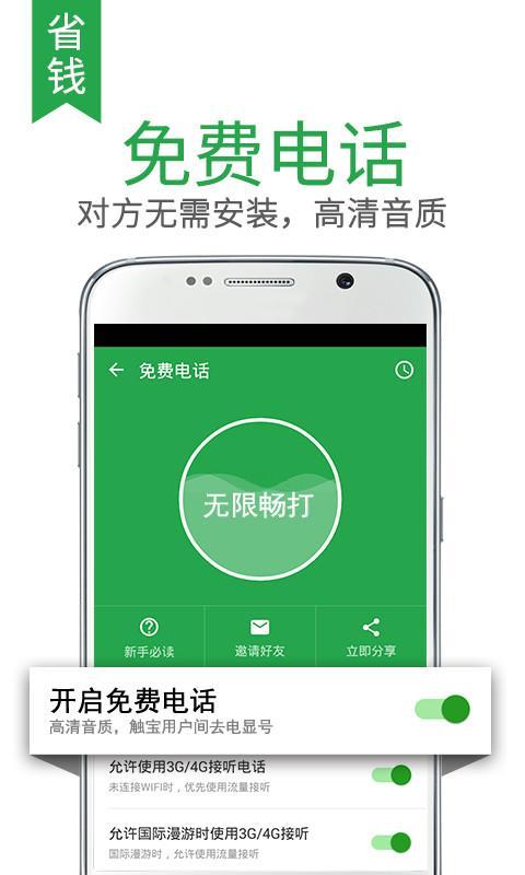 触宝电话-免费电话- screenshot