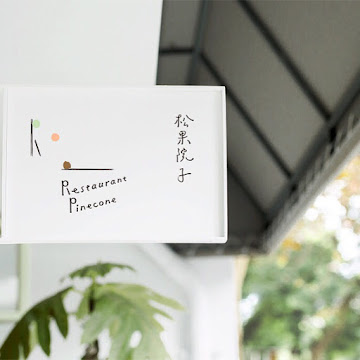 松果院子 Restaurant Pinecone