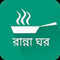 রান্না ঘর বাংলা রেসিপি-Bangla icon