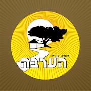 מועצה אזורית הערבה התיכונה