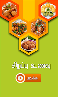 special recipes tamil - náhled