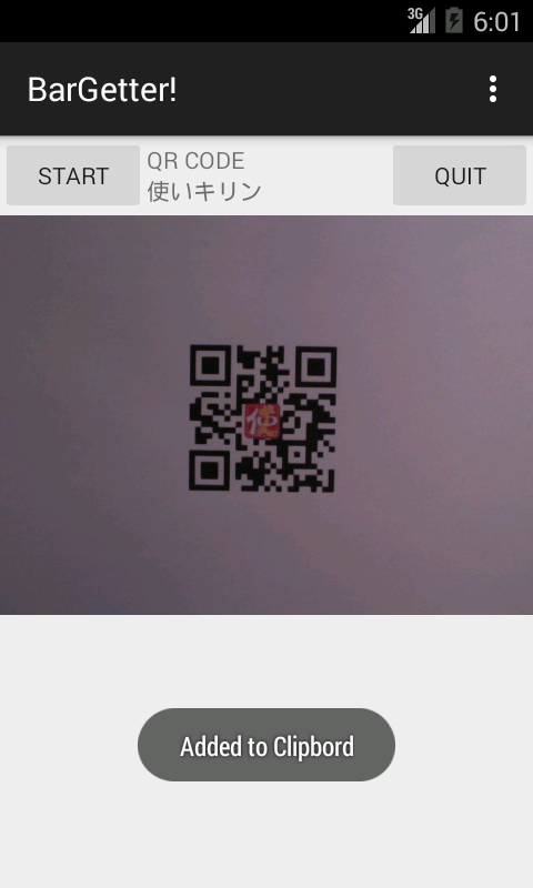 BarGetter! (Barcode Reader)- screenshot